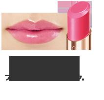 青味をおびたピンクの口紅