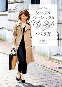 ファッション本2