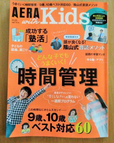 お支度ボードについて雑誌に掲載されました