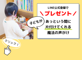 LINE公式の登録